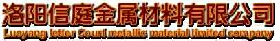 硒锭 碲锭 二beplay体育下载链接 硒粒 硒粉 电解铜-洛阳信庭金属材料有限公司-铝带 铜带 铝箔